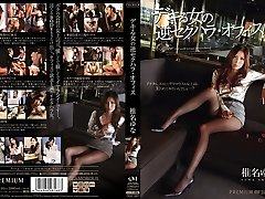 Yuna Shiina in Office Filled With Sexual Abasement part Two.Two