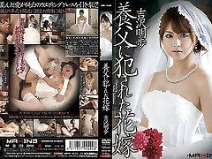 Akiho Yoshizawa en la Novia Follada por su Padre en la Legislación de la parte 1.1